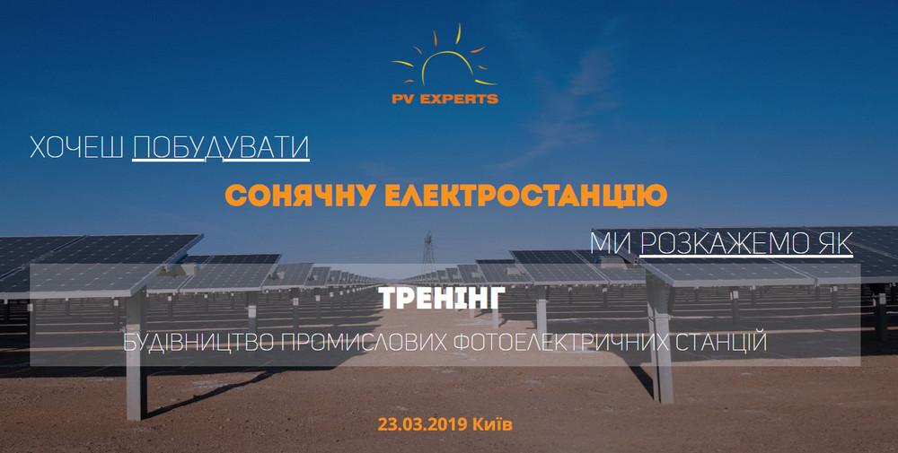Як побудувати сонячну станцію