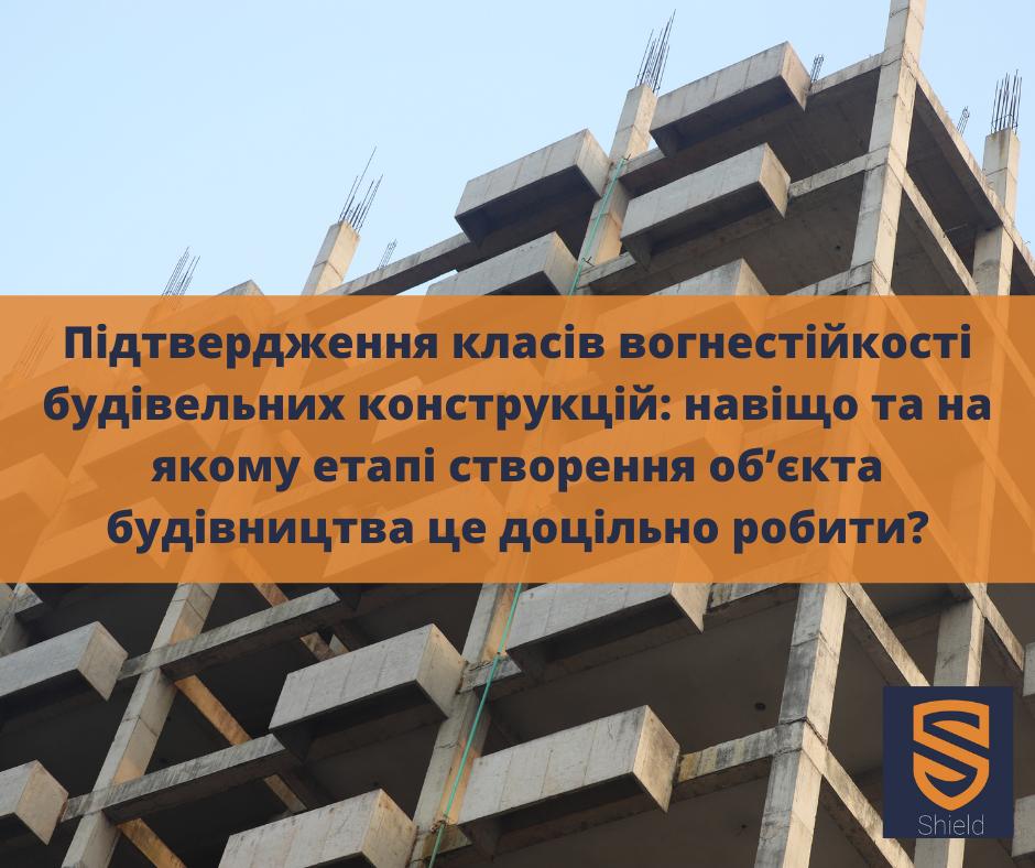 класи вогнестійкості будівельних конструкцій